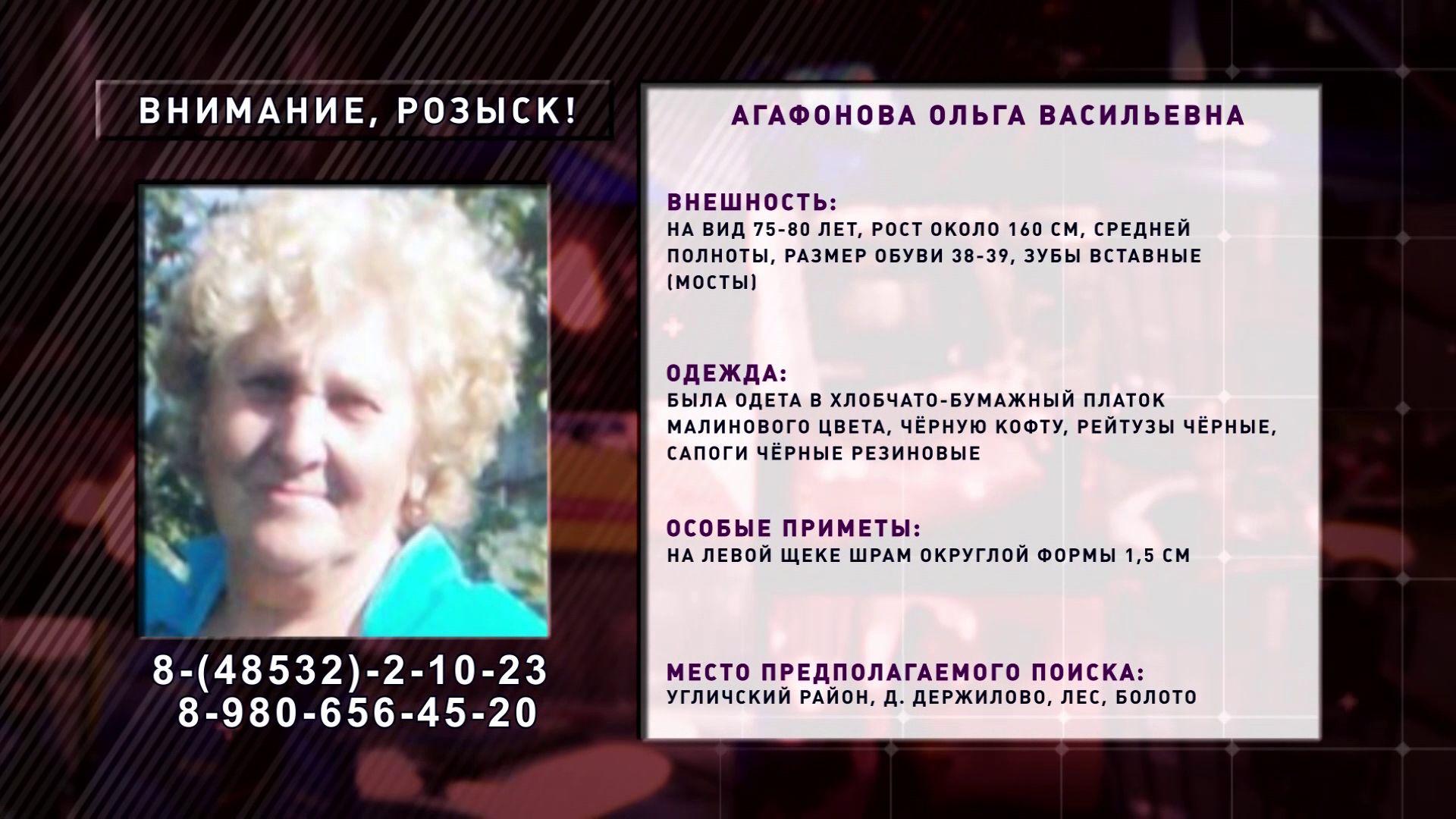 В Ярославской области пропала бабушка со шрамом на левой щеке