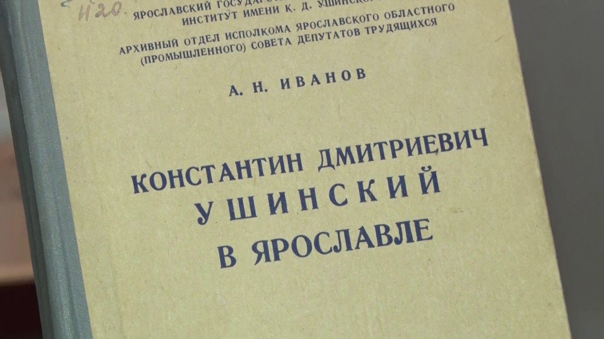 Какой след после себя оставил великий русский педагог Константин Ушинский в Ярославле