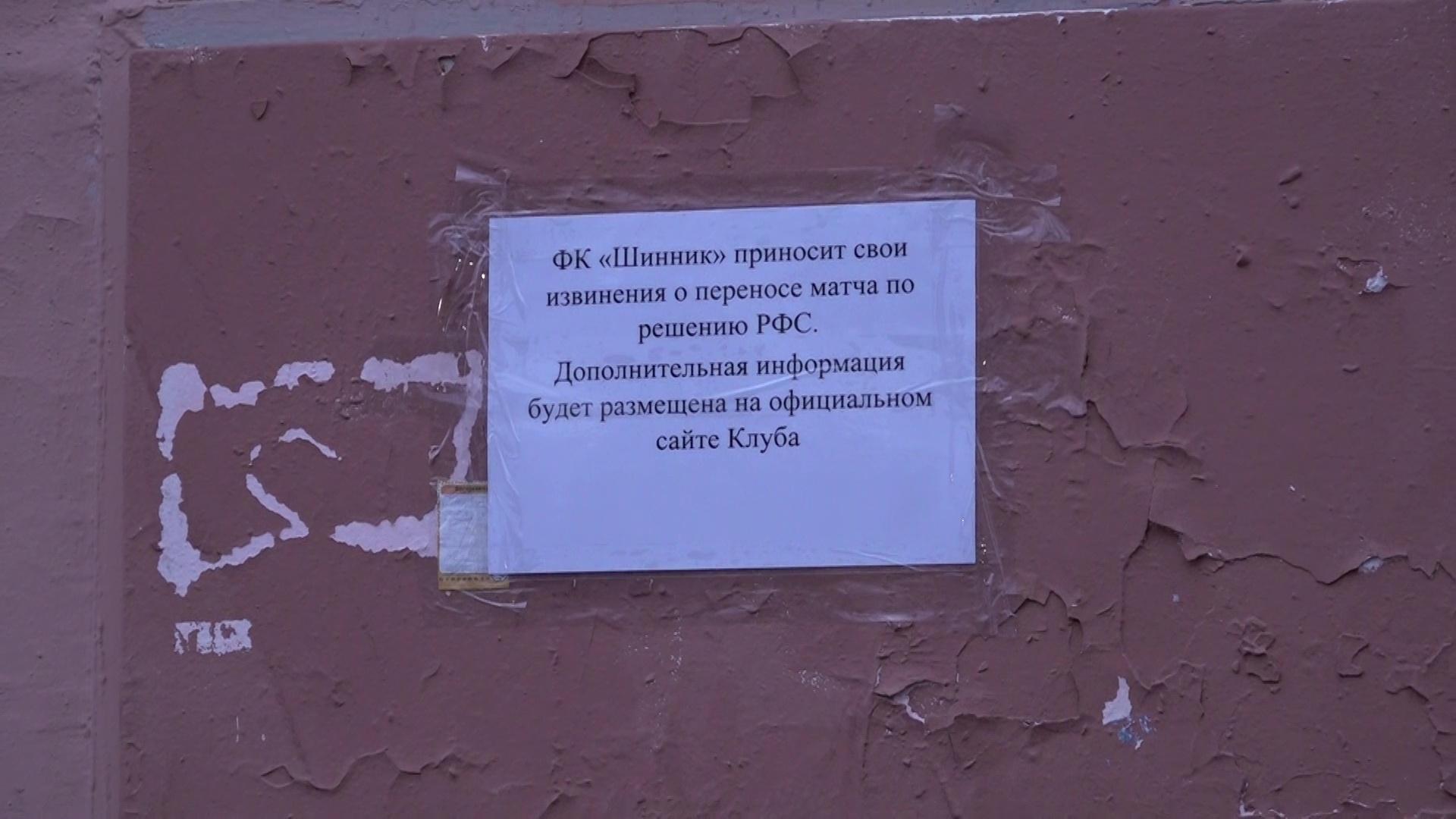 Болельщики «Шинника» поделились своим мнением по поводу отмены матча