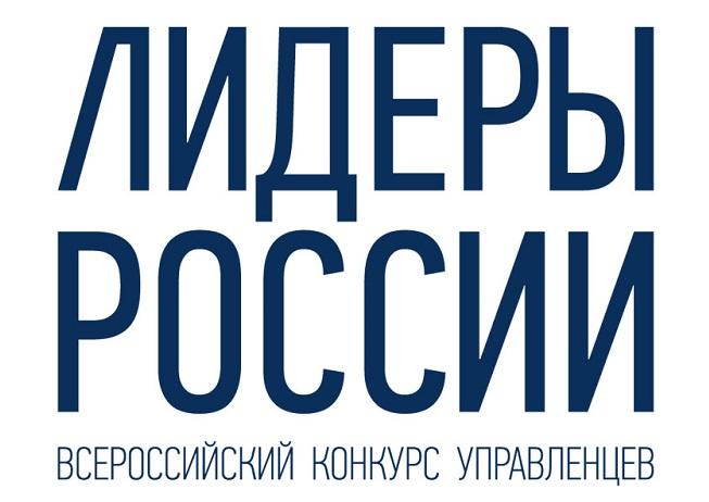 Регистрация участников на конкурс «Лидеры России. Политика» продолжается