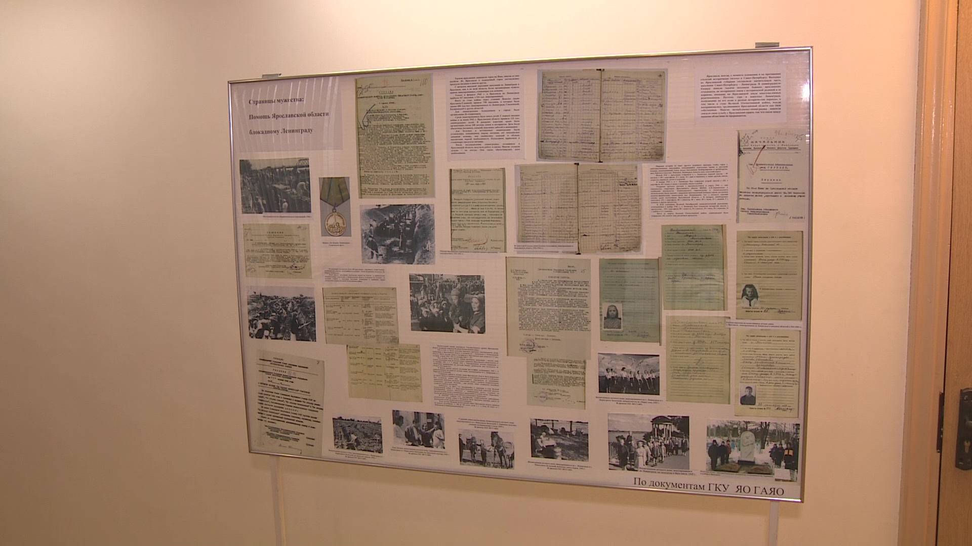 Ко Дню Победы на сайте областного архива появится база данных людей, эвакуированных в регион