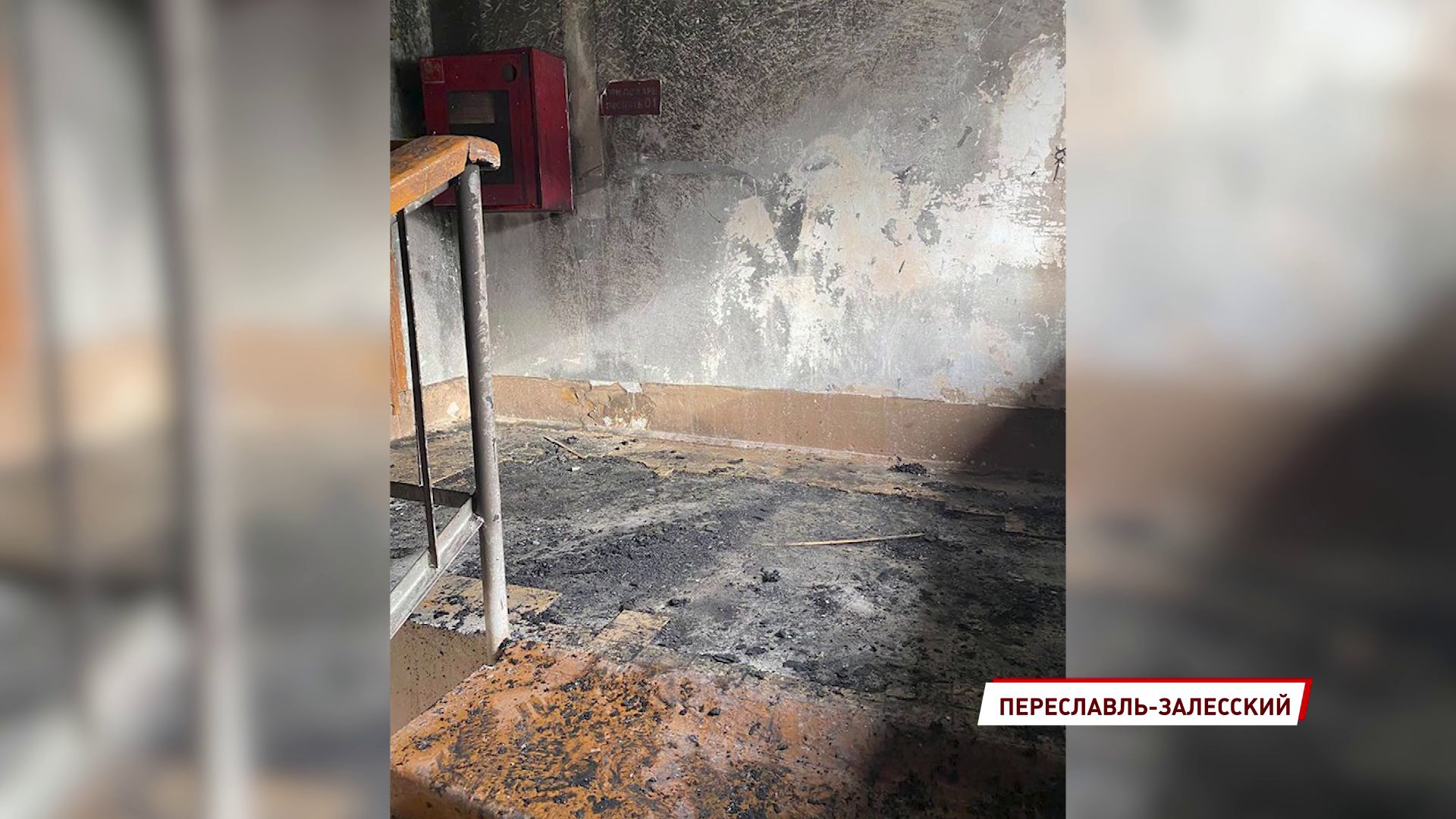 В Переславле из-за пожара эвакуировали около 700 человек