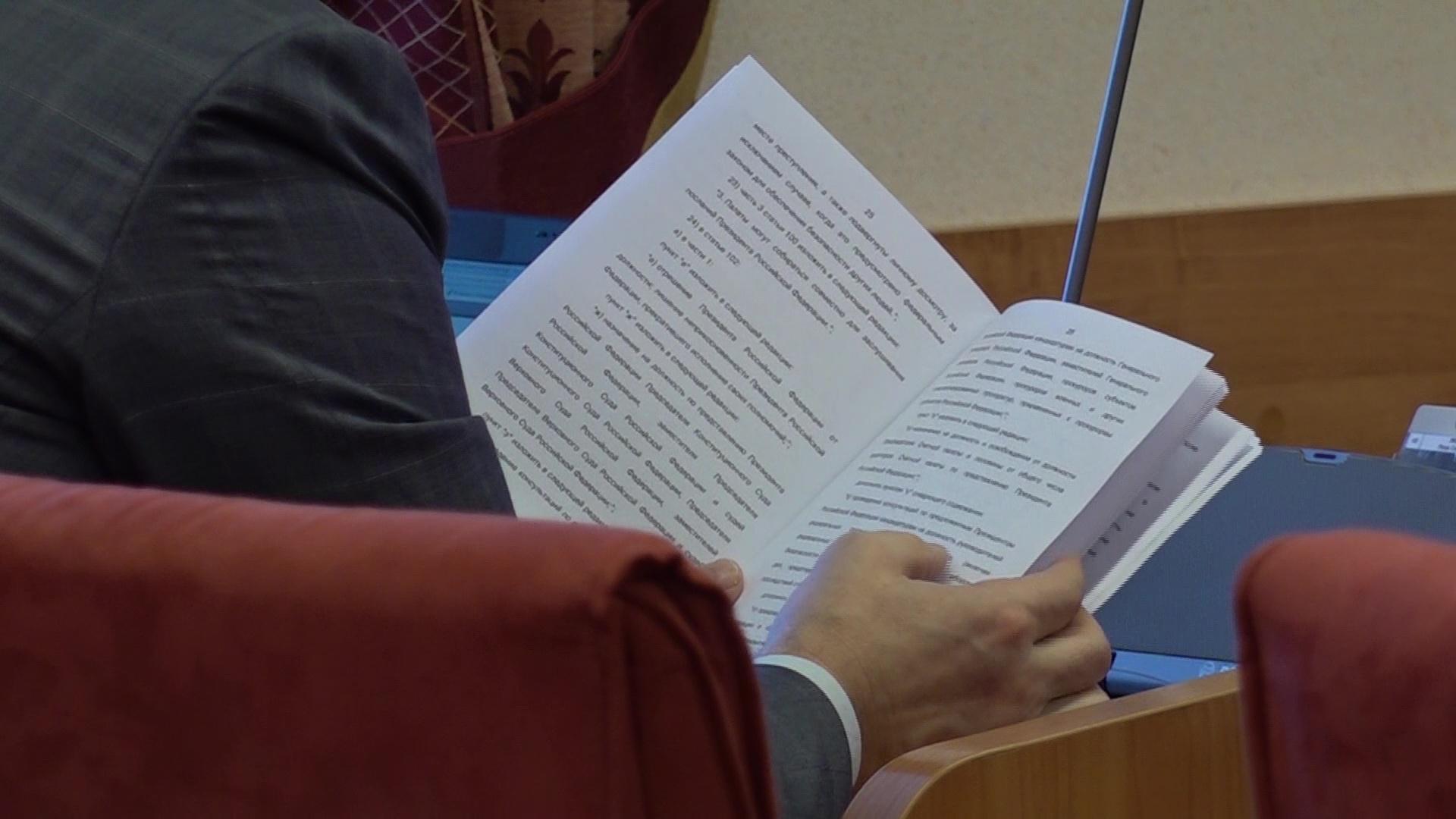 Областные парламентарии поддержали поправки в Конституцию