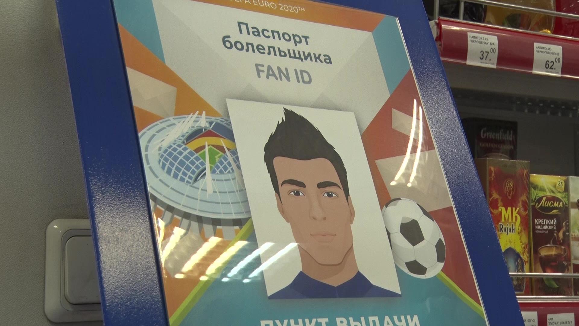 Ярославцы начали получать паспорта болельщика для матчей Чемпионата Европы