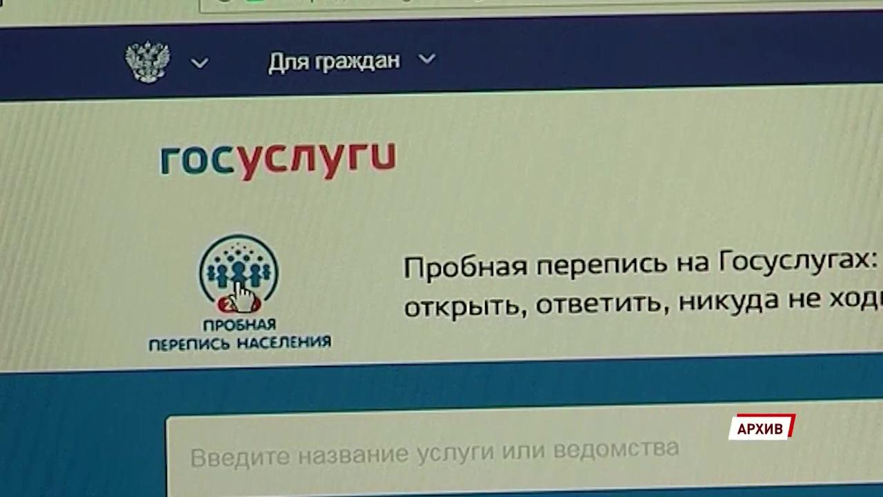 Ярославцы смогут принять участие в переписи населения онлайн