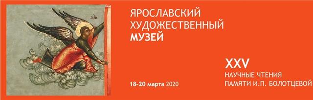Научные чтения памяти И.П. Болотцевой состоятся в Ярославском художественном музее в закрытом формате