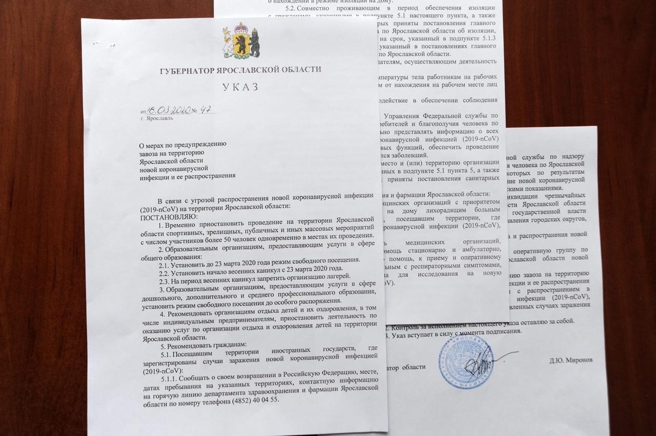 Дмитрий Миронов подписал указ о мерах по нераспространению коронавируса