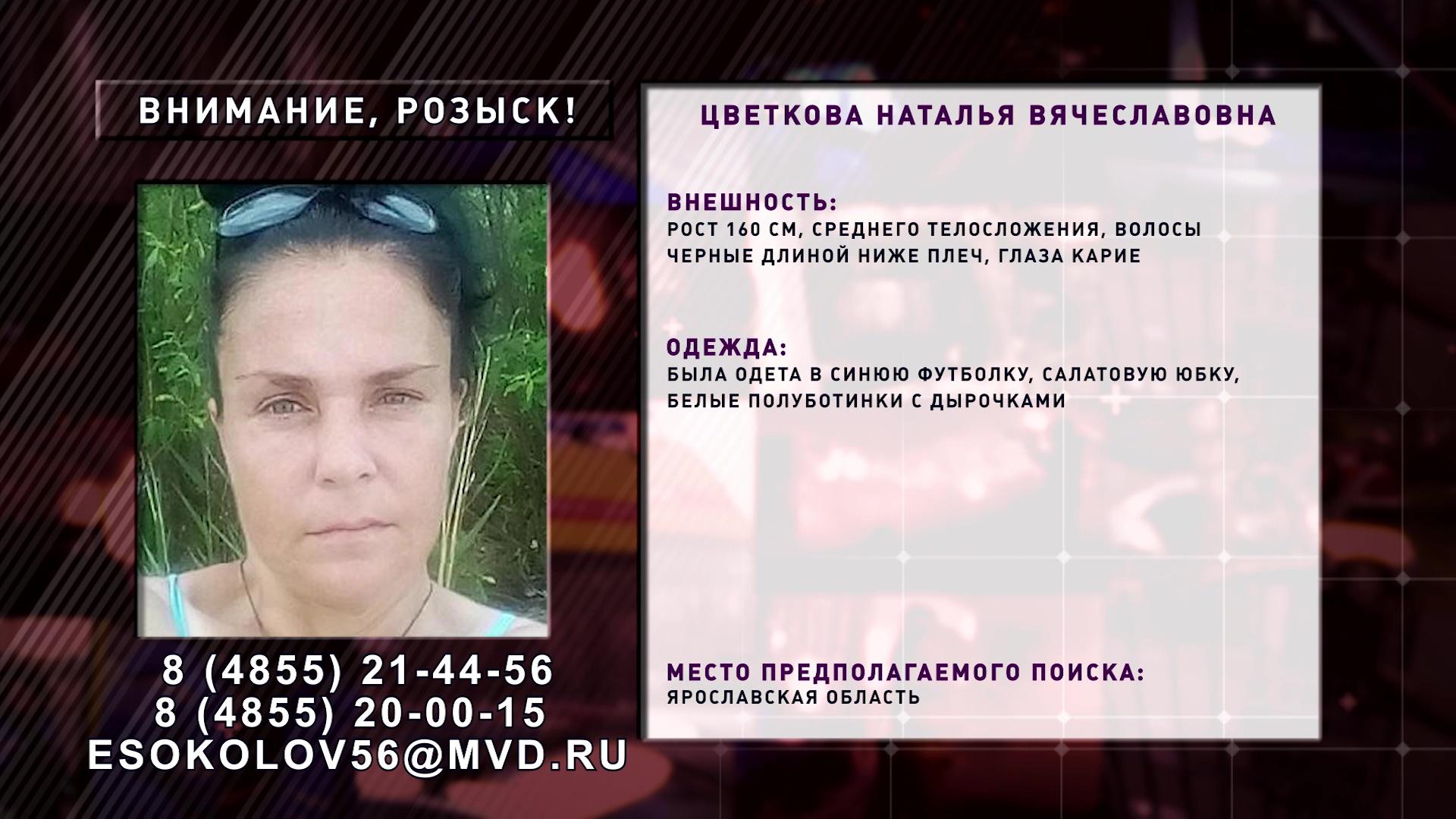 В Ярославской области ищут женщину в салатовой юбке