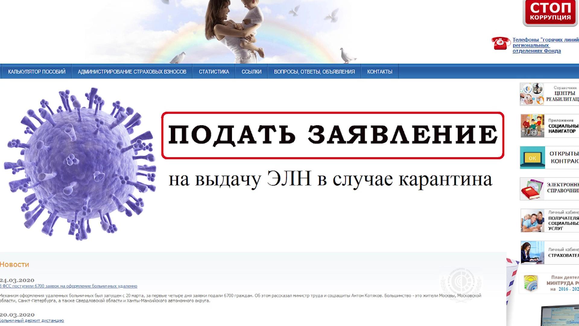 Вернувшиеся из-за границы ярославцы могут оформить больничный через интернет