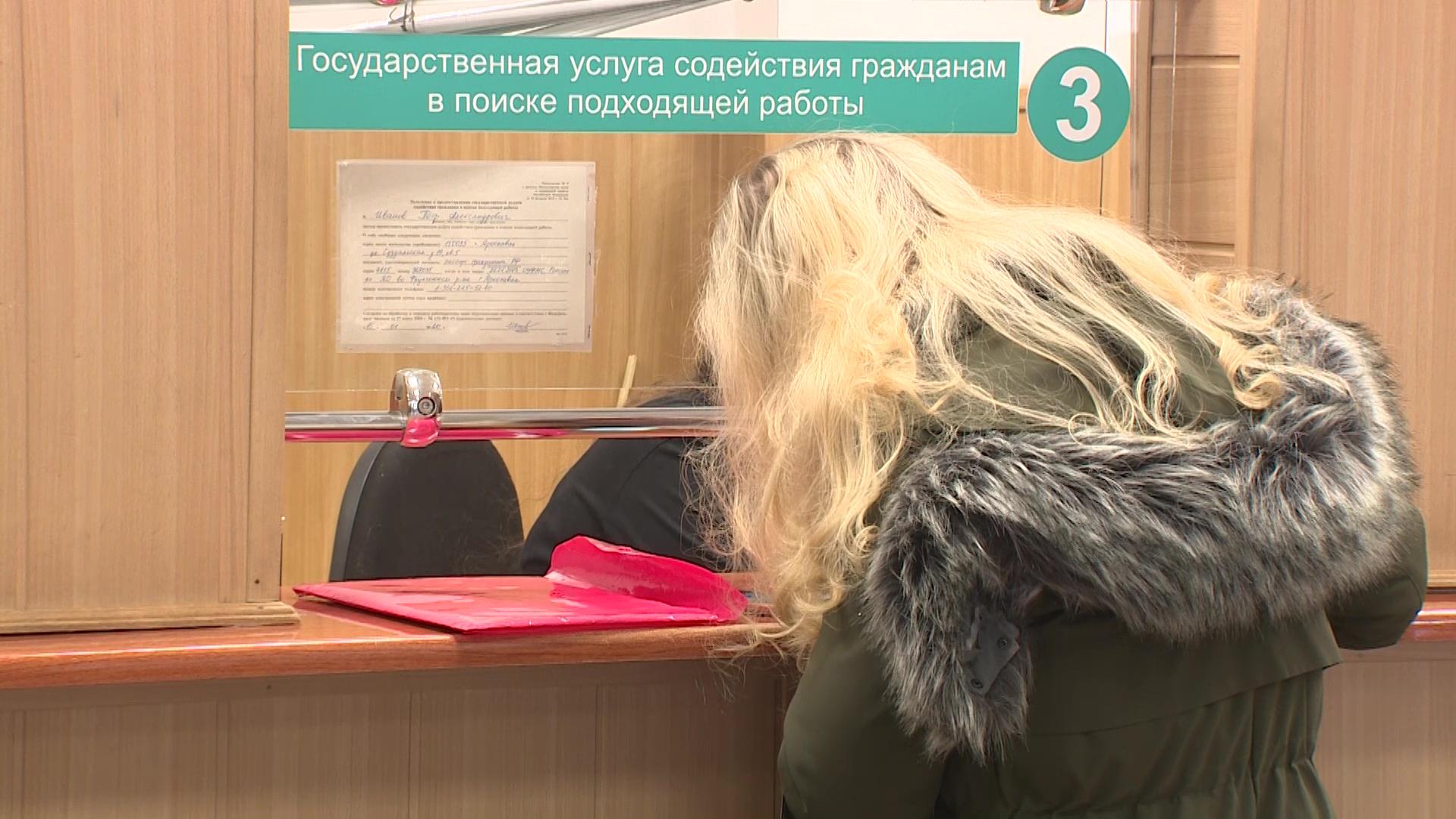 В ярославском центре занятости усилили режим дезинфекции и нанесли разметку для людей