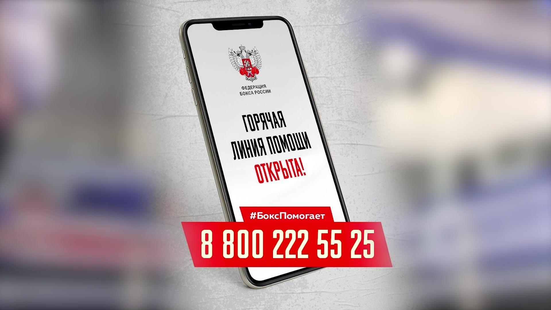 Федерация бокса России открыла горячую линию помощи в борьбе с коронавирусом