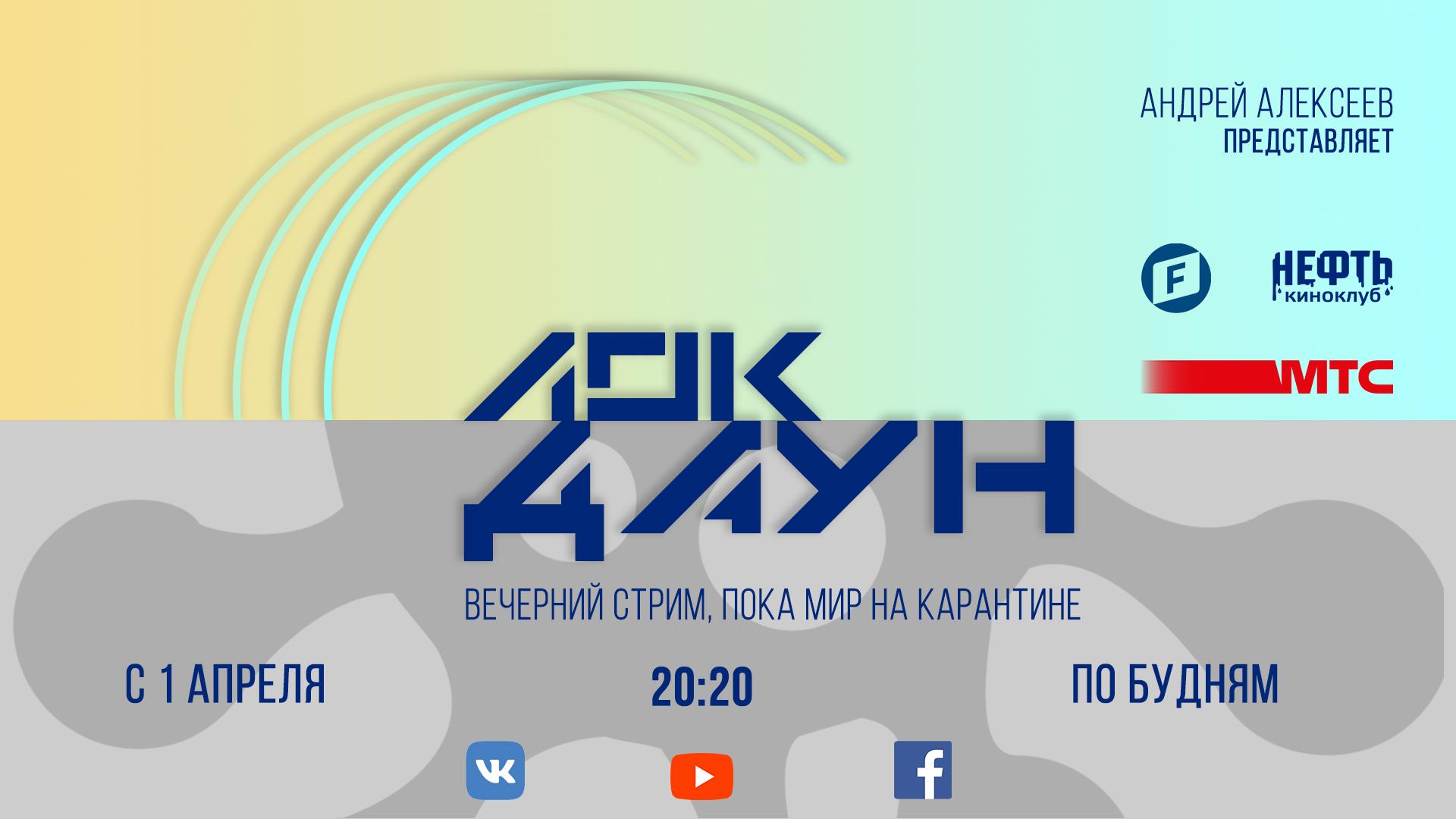 Андрей Алексеев и МТС запускают новый стрим про жизнь взаперти