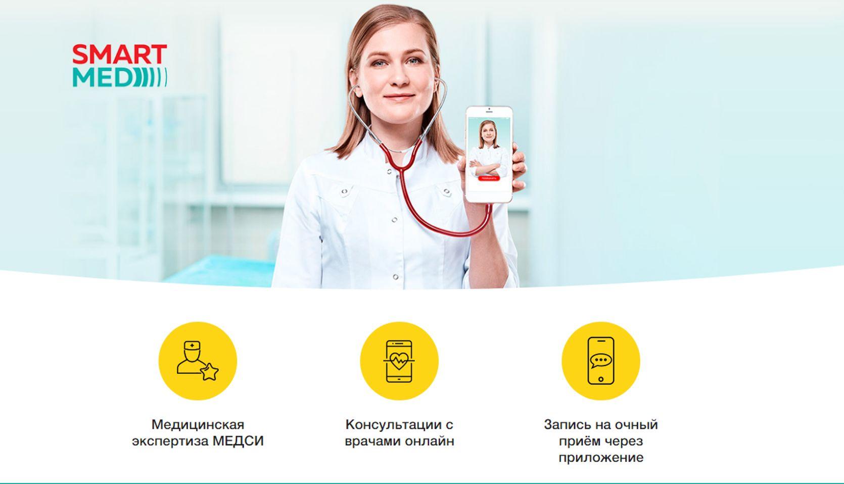 Ярославцы теперь могут консультироваться с врачами по интернету бесплатно