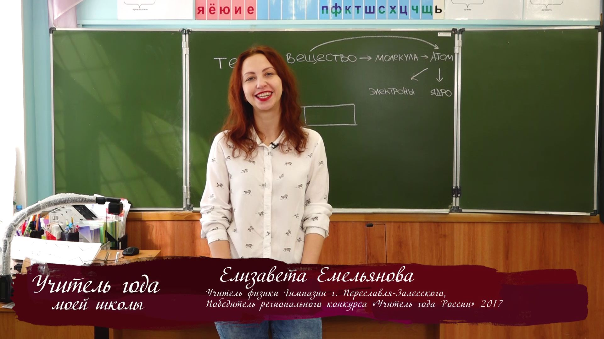 Телеуроки. Елизавета Емельянова. «Электрические явления»