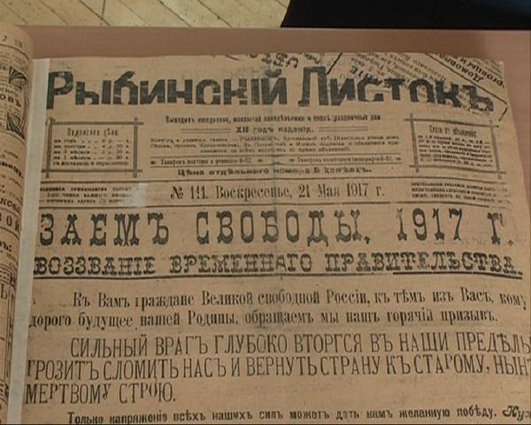 Для жителей Ярославской области стали доступны газеты 19 и начала 20 века