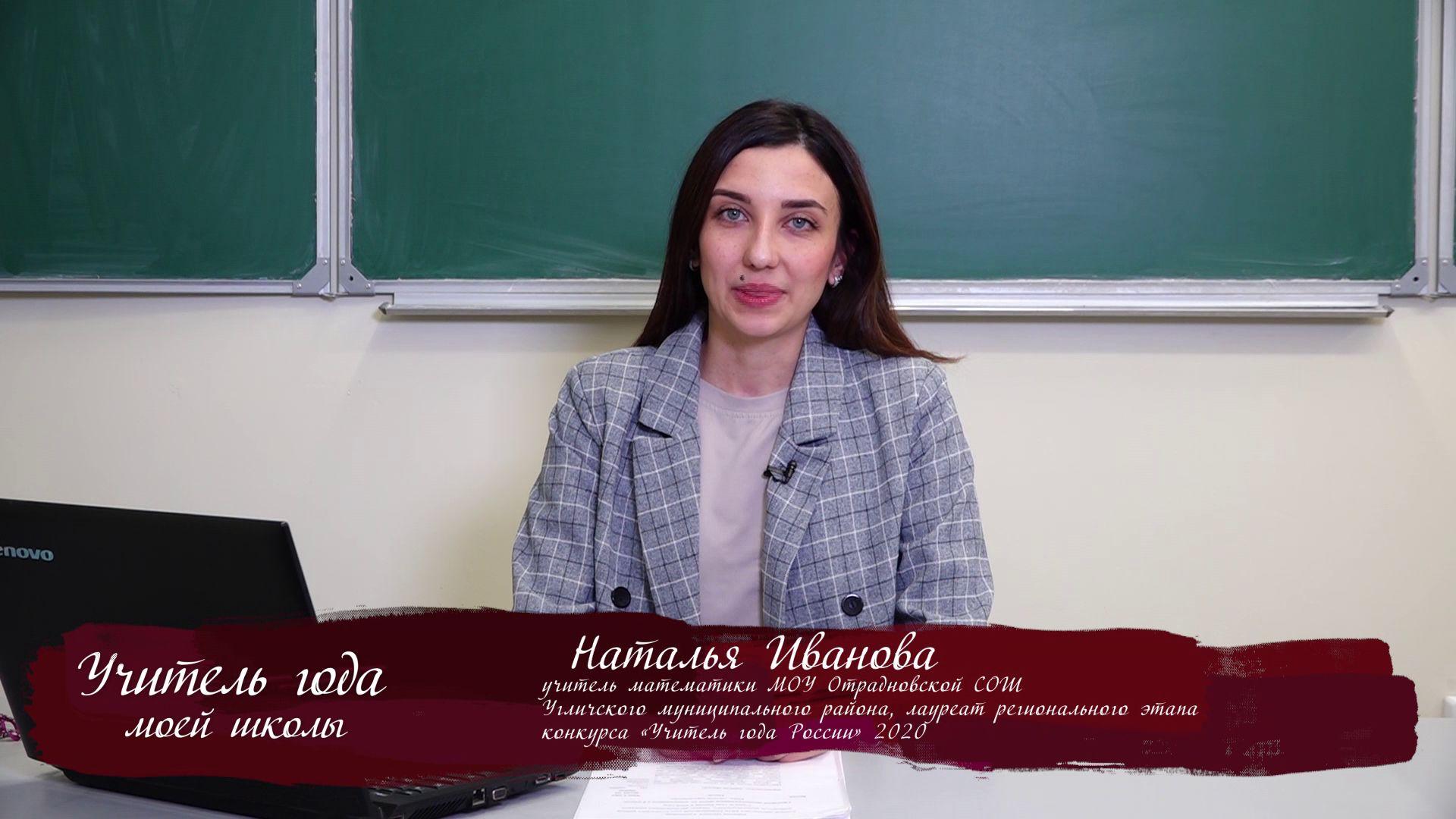 Телеуроки. Наталья Иванова. «Длина окружности»