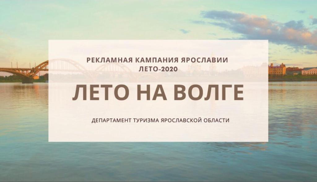 О туризме в Ярославской области можно узнать на выставке