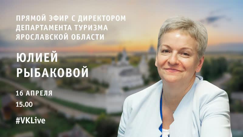 Юлия Рыбакова ответит на вопросы по туризму в период пандемии