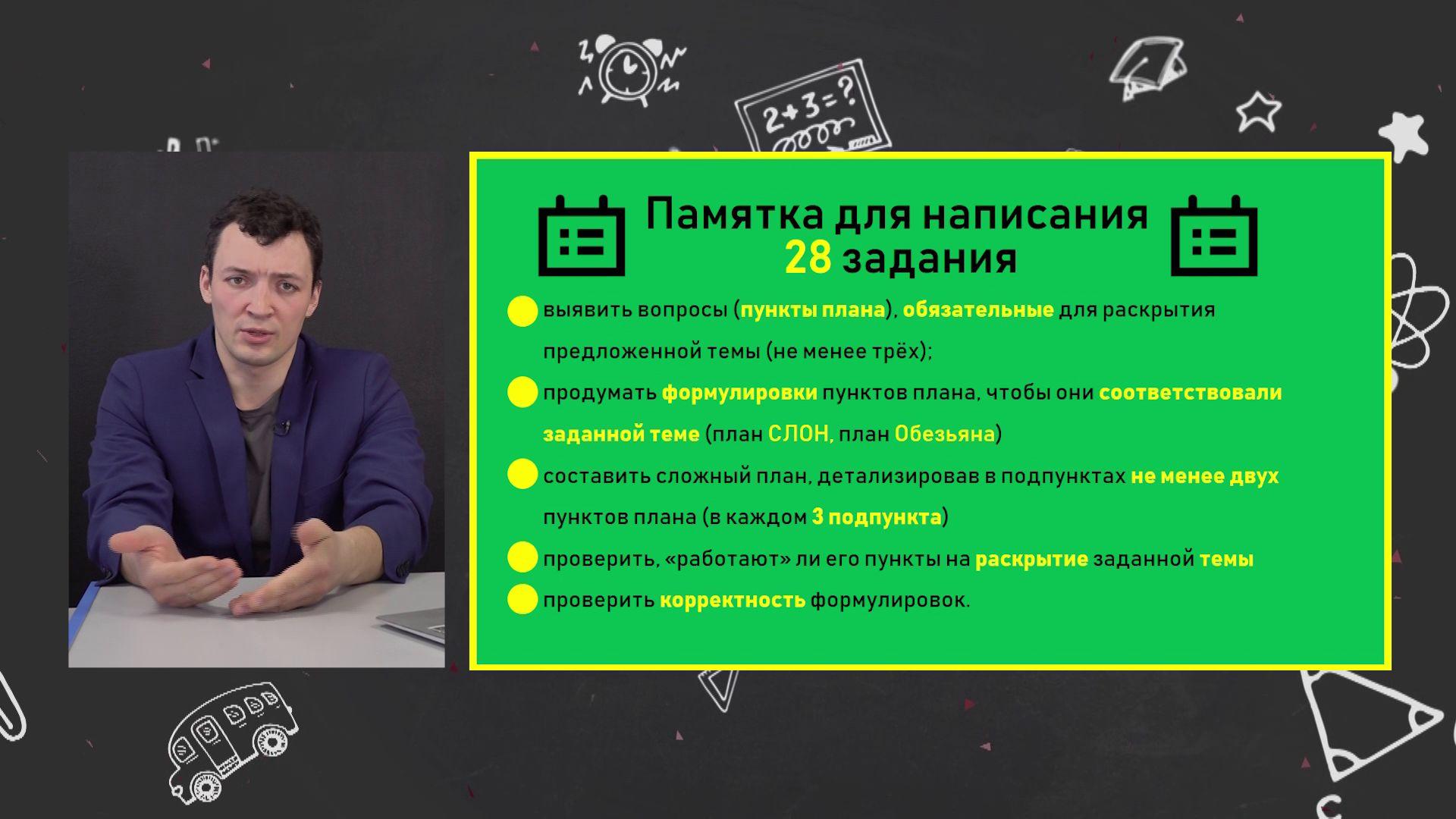 Телеуроки. Константин Чекменев . Составление плана на примере темы «Налоги»