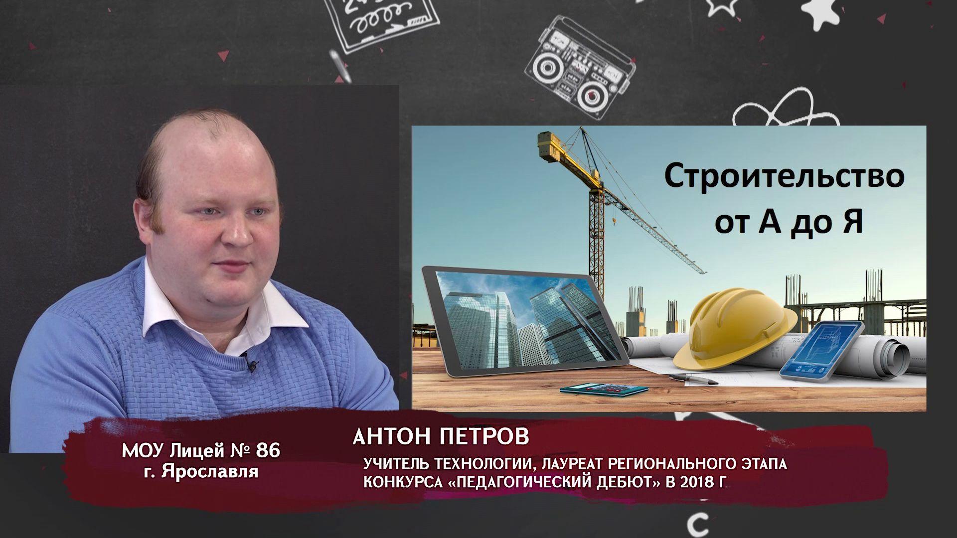 Телеуроки. Антон Петров: «Строительство»