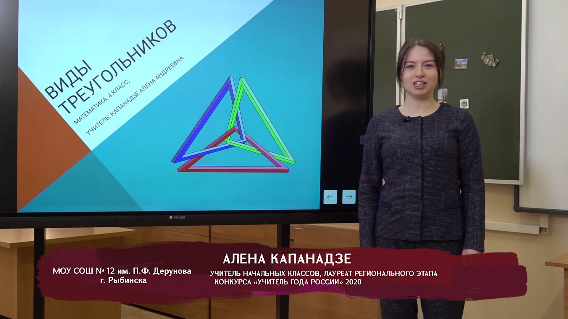 Телеуроки. Алена Капанадзе. «Виды треугольников»