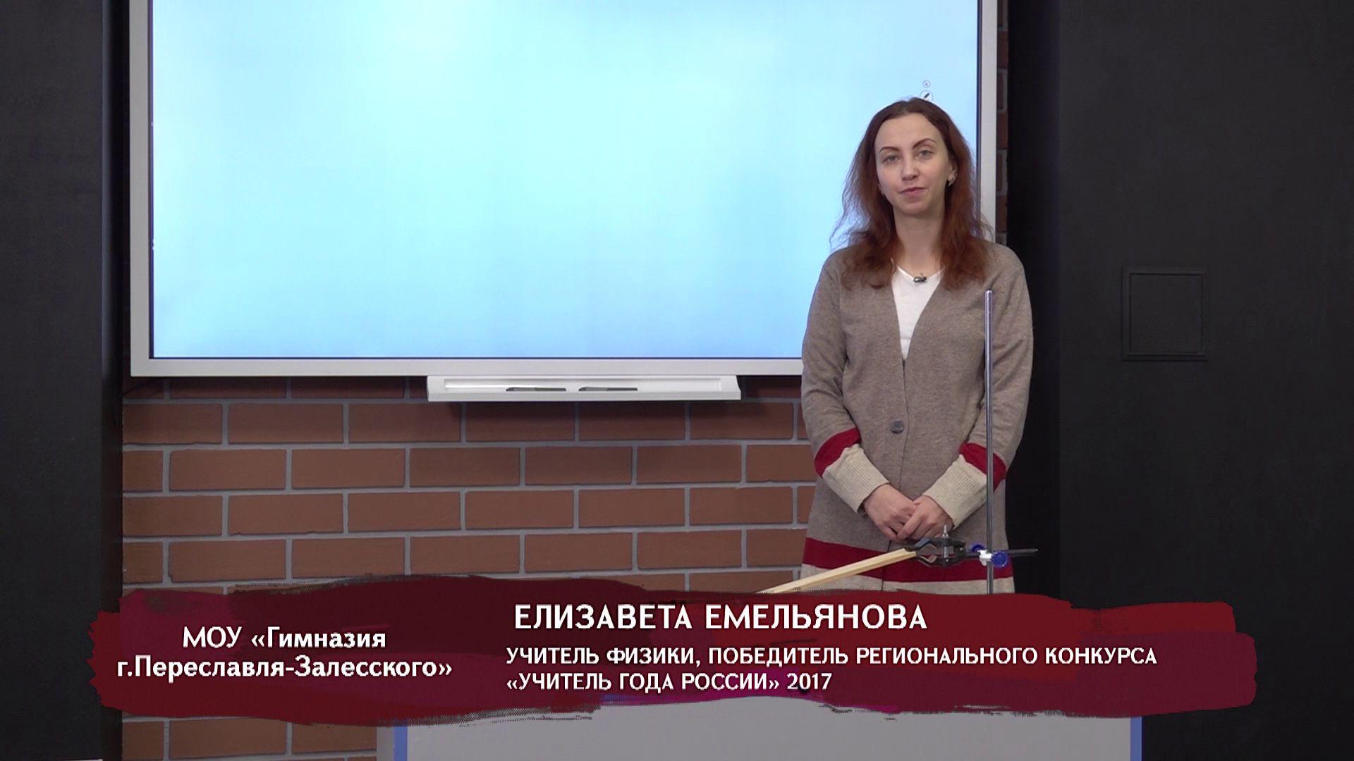 Телеуроки. Елизавета Емельянова. «Коэффициент полезного действия»