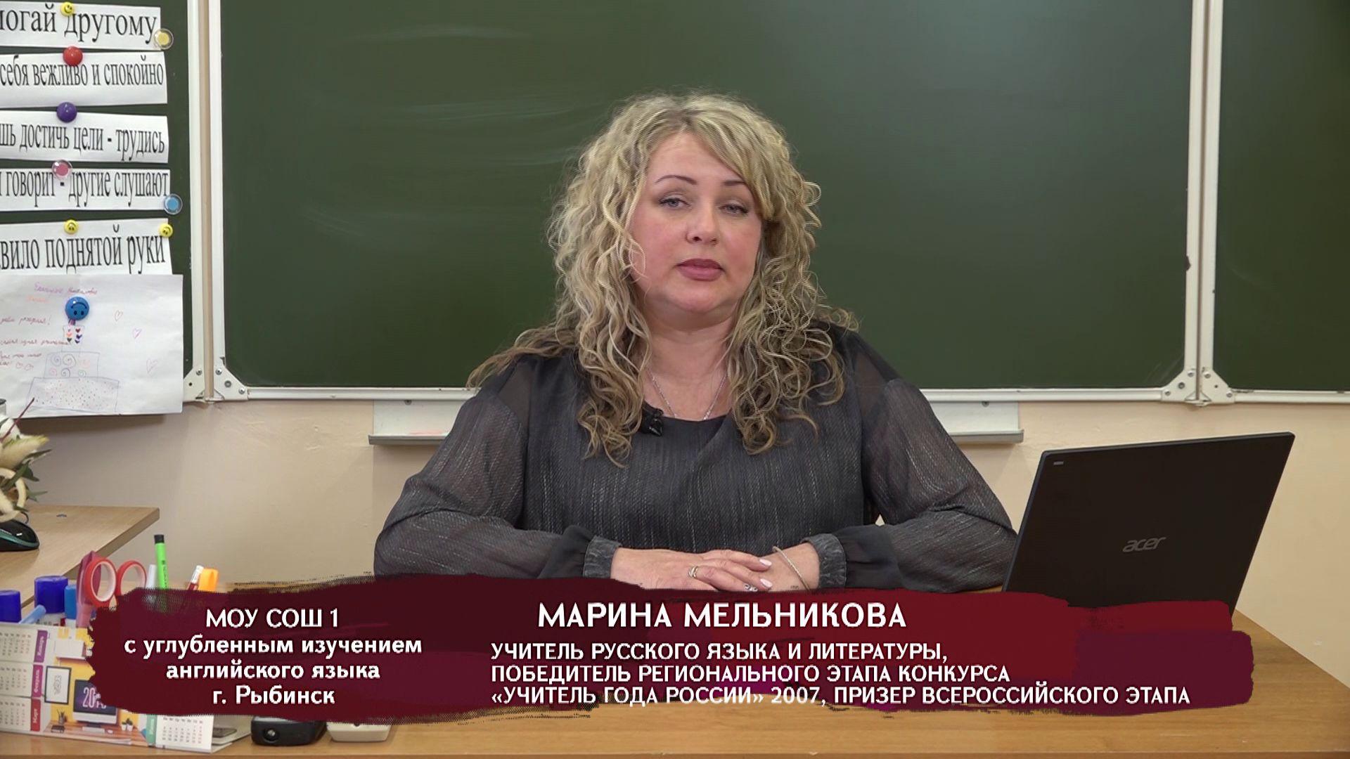 Телеуроки. Марина Мельникова. «Грамматические (синтаксические) нормы русского языка»