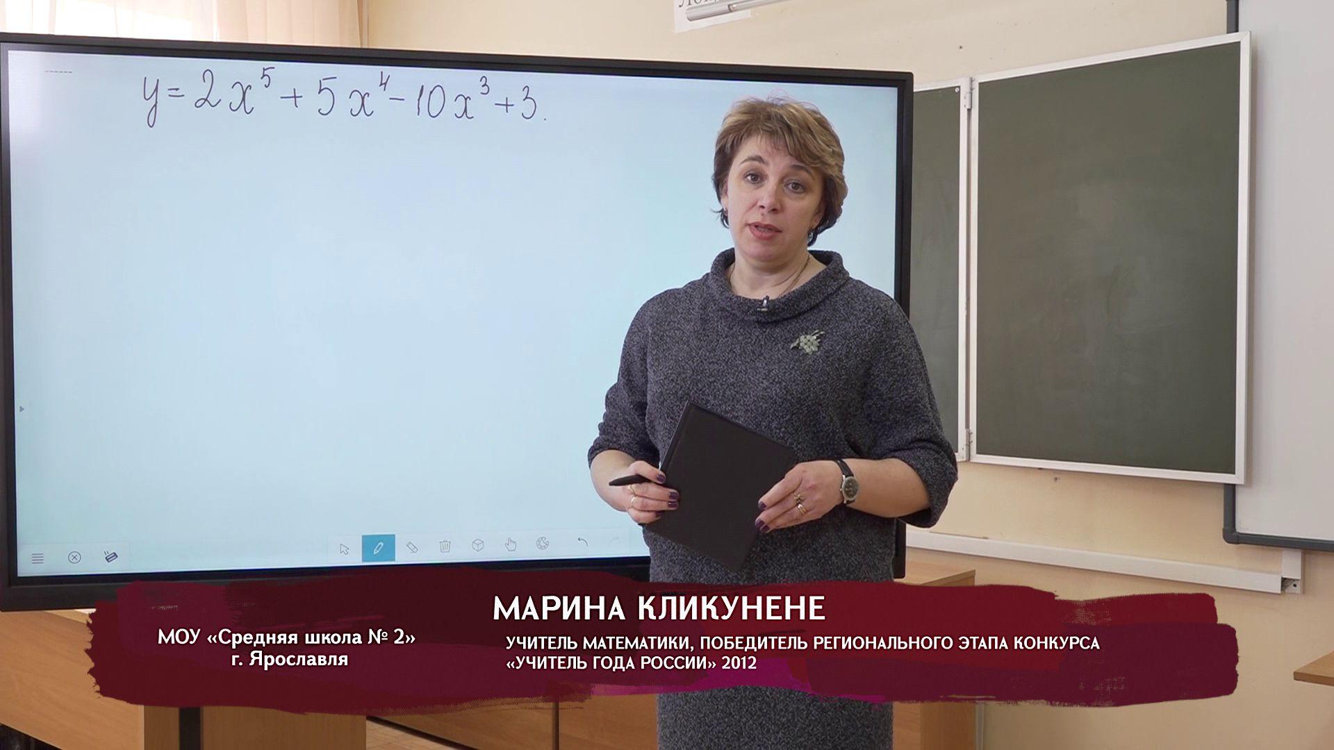 Телеуроки. Марина Кликунене. «Исследование функции на экстремумы»