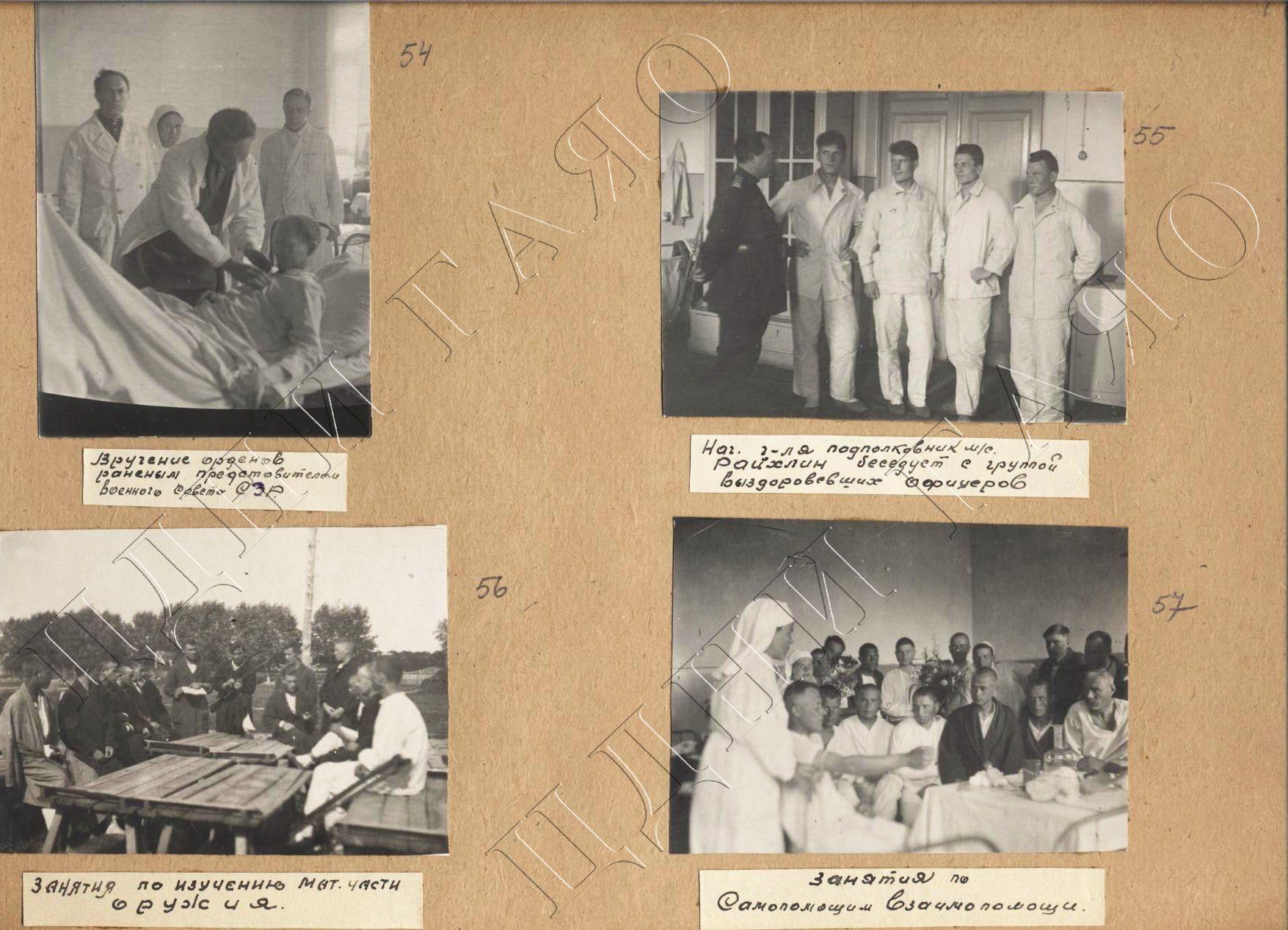 На сайте областного архива появилась информация о работе эвакогоспиталей в годы Великой отечественной войны