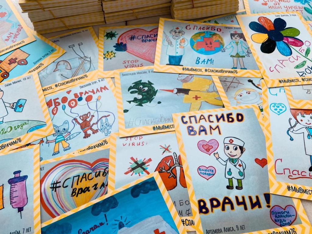 Сотни детей Ярославской области поблагодарили медиков за их работу