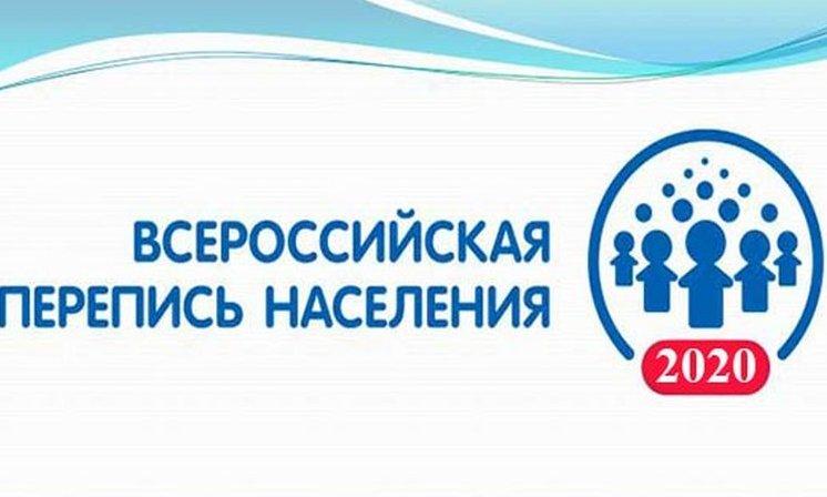 Ярославская область готовится к Всероссийской переписи населения