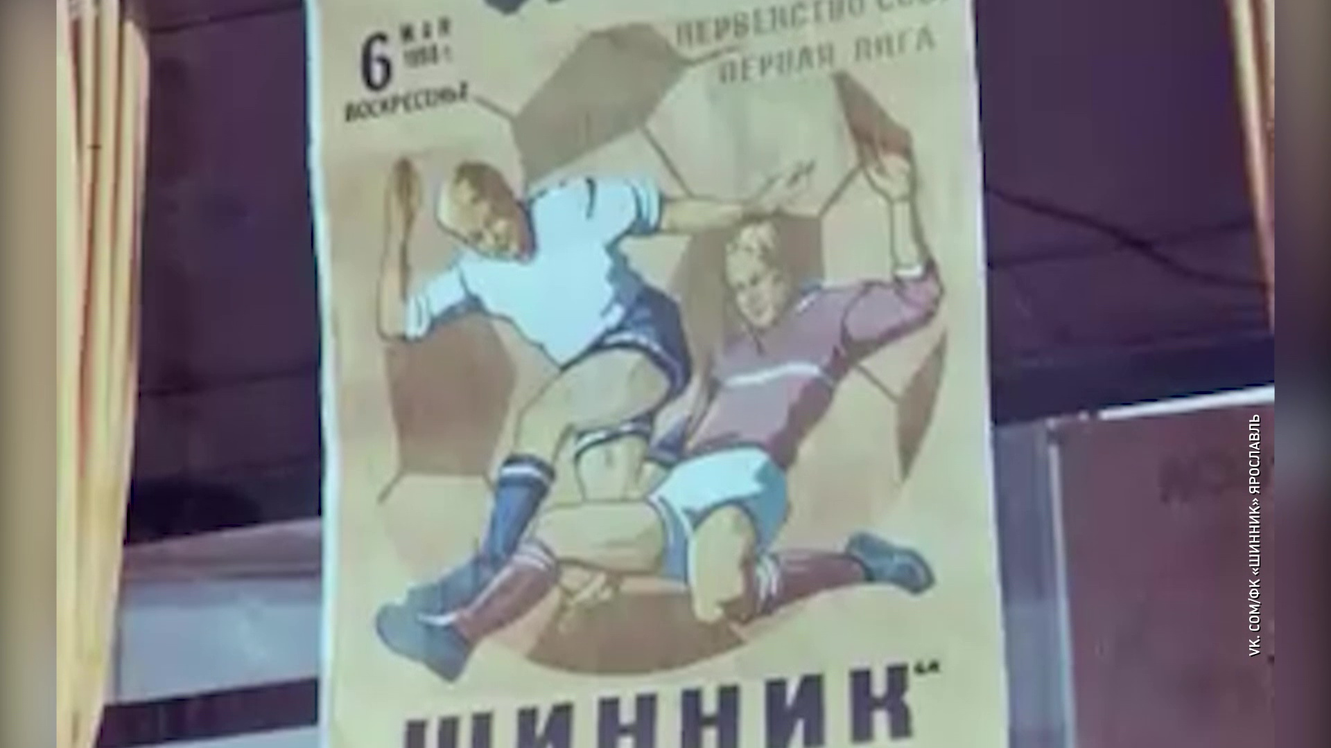 «Шинник» опубликовал фрагменты матча 1990 года