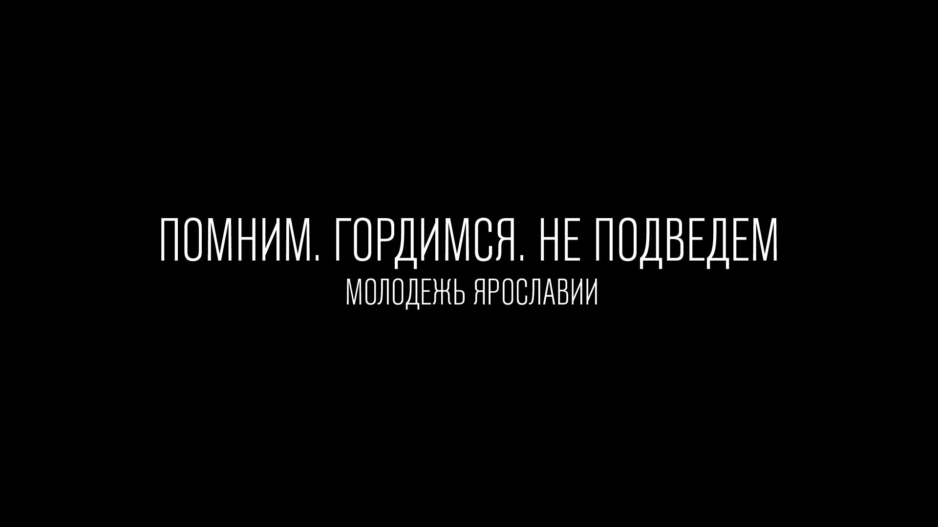 В Ярославской области продолжается видеоэстафета под названием «Помним. Гордимся. Не подведем»