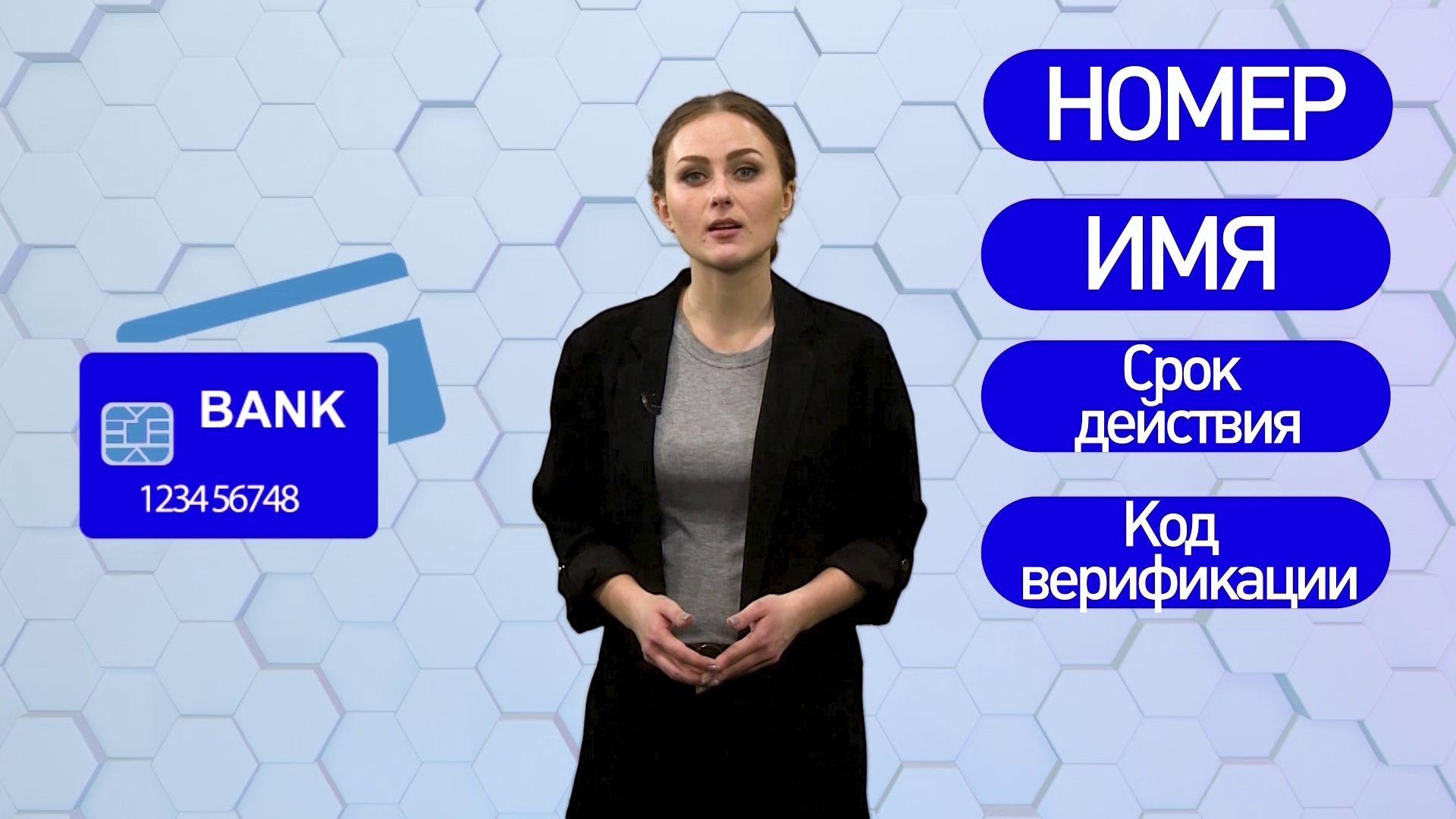 Программа «Личные финансы» от 10.05.20: Как безопасно пользоваться банковской картой