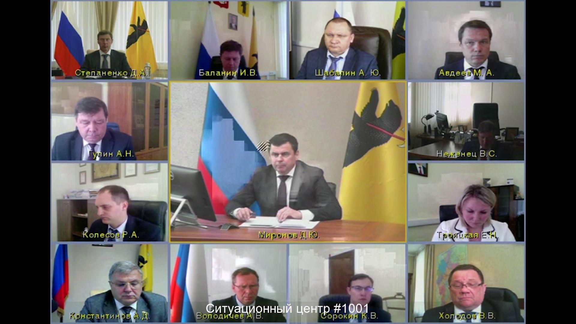 Заседание правительства Ярославской области от 13.05.20