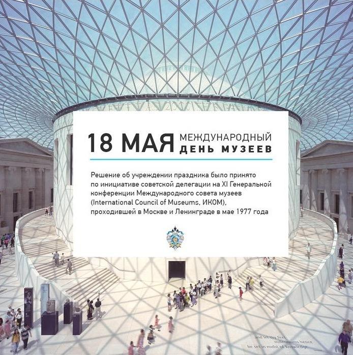 Международный день музеев в Ярославской области отмечают онлайн