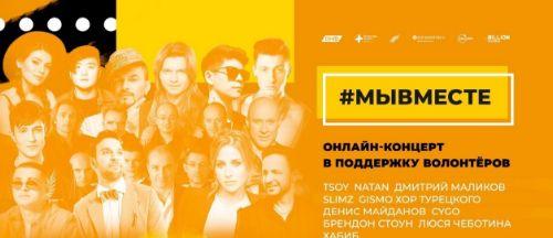 Хор турецкого, Маликов, Стоун и другие исполнят свои произведения в поддержку волонтеров акции #МыВместе