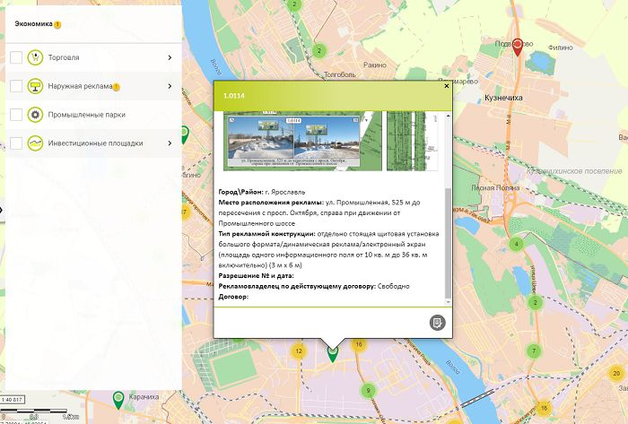 С начала года спроектировано 37 новых мест для размещения наружной рекламы в Ярославской области
