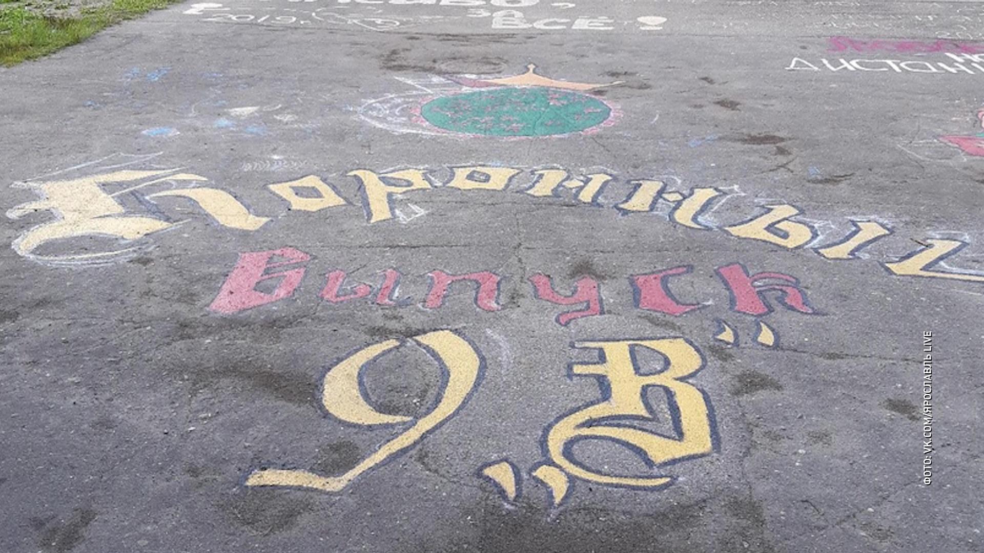 «Коронный выпуск»: ярославские выпускники оставили памятные граффити у школ