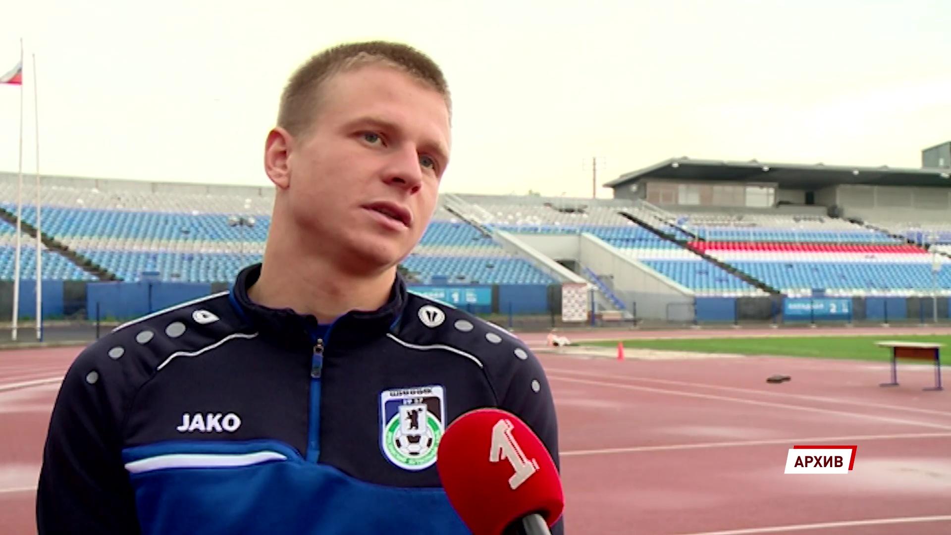 Полузащитник Дмитрий Самойлов останется в «Шиннике» еще на два сезона