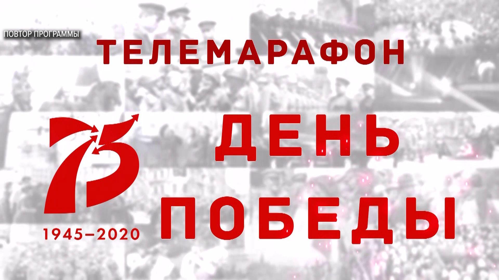 День Победы: телемарафон