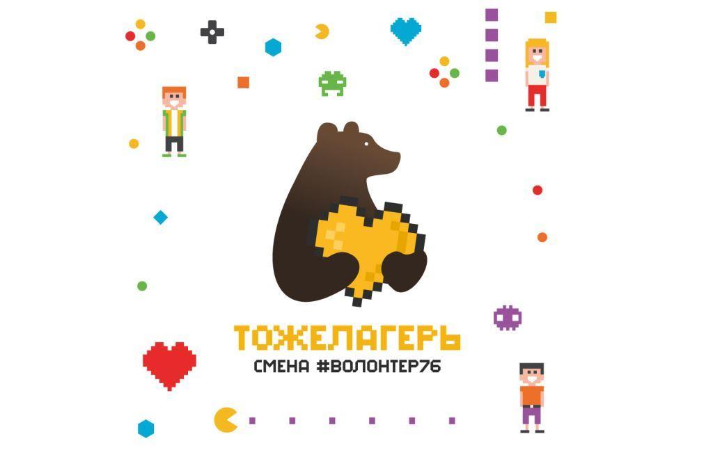 В Ярославской области стартует первый лагерь добровольцев