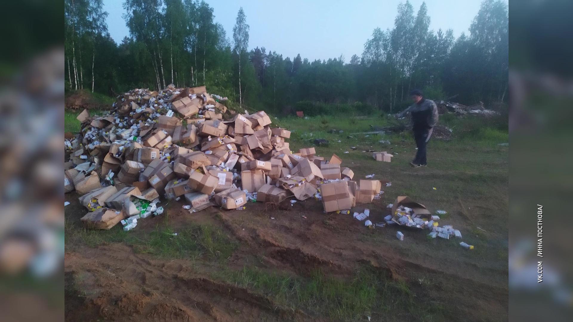 Выброшенные под селом Курба просроченные лекарства не предназначались льготникам