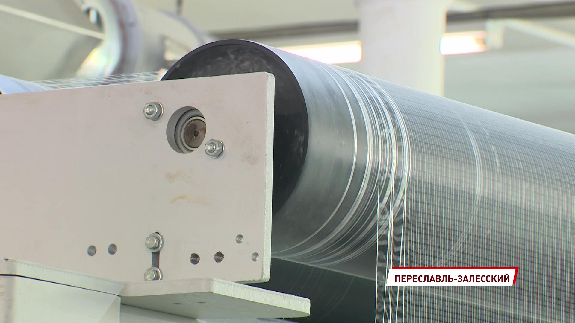 В Переславле в рамках реализации программы импортозамещения начали производить стеклосетки