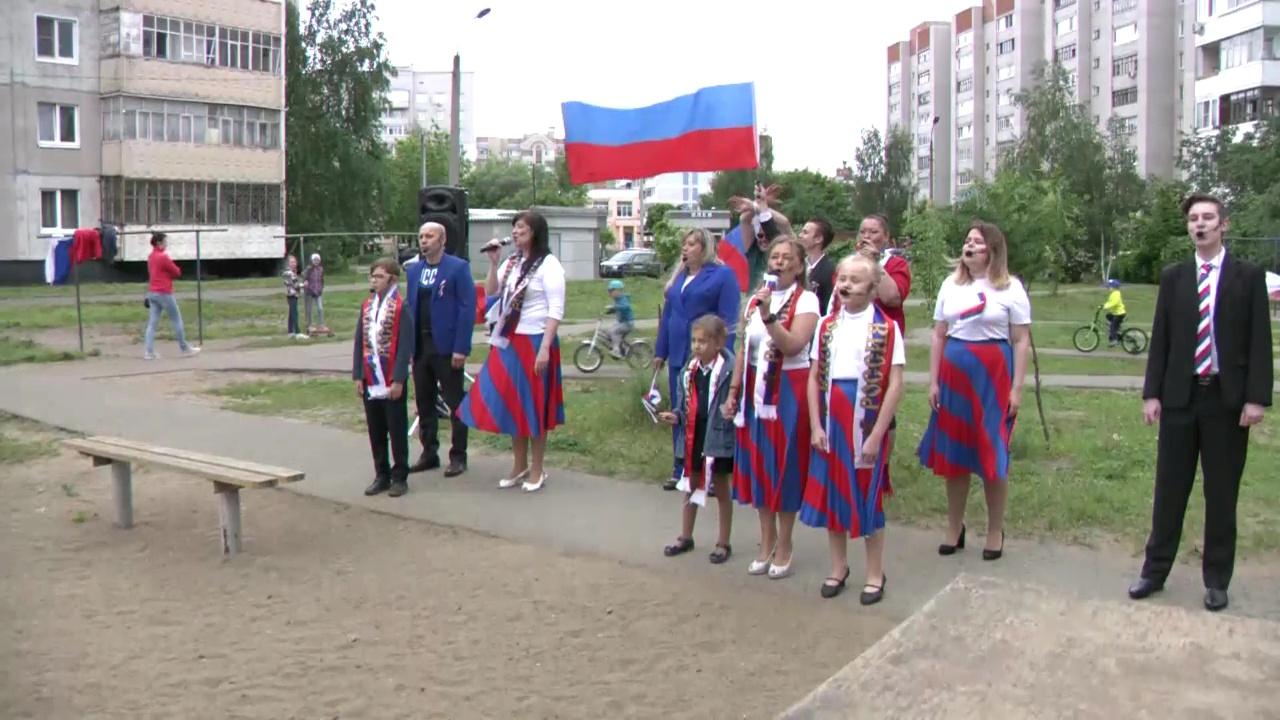 Ярославцы отпраздновали День России во дворах
