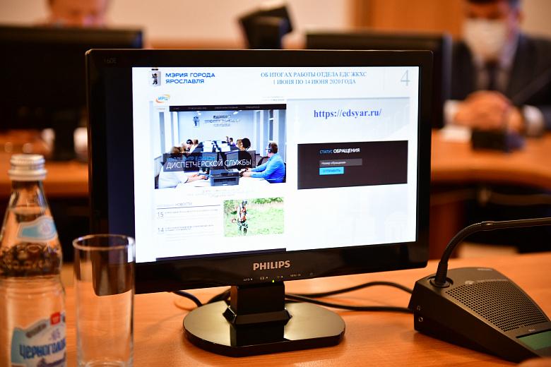 В Ярославле появился онлайн-сервис по вопросам ЖКХ