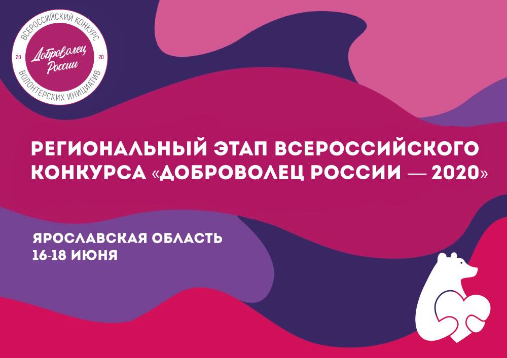 Жители Ярославской области примут участие в региональном этапе конкурса
