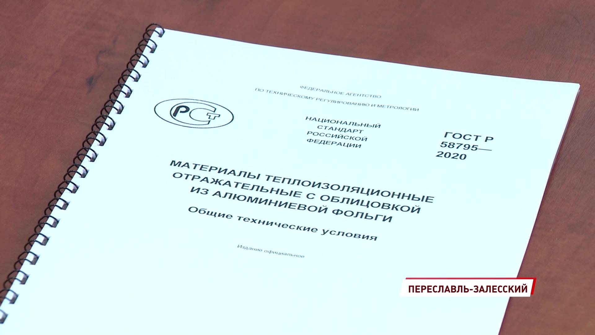 Переславский завод разработал ГОСТ для теплоизоляционных материалов