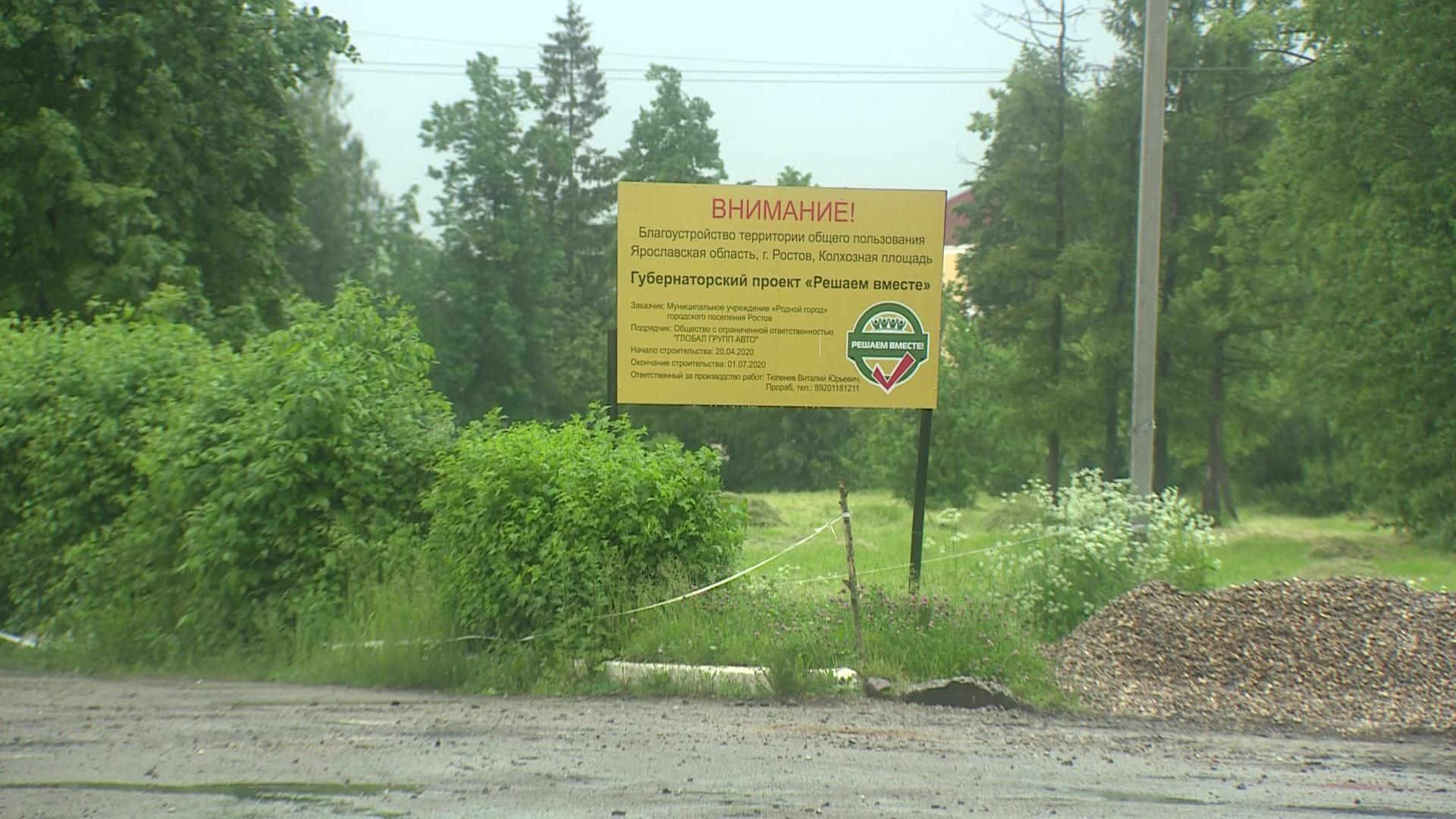 В Ростове благоустраивают Колхозную площадь