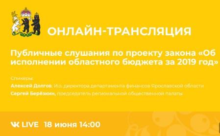 Публичные слушания по проекту регионального закона «Об исполнении областного бюджета за 2019 год» пройдут в прямом эфире